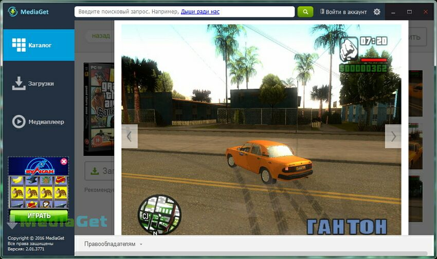 Grand Theft Auto: San Andreas (GTA: SA)
